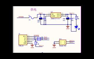 STM32F103RCT6开发板电路原理图的详细资料免费下载