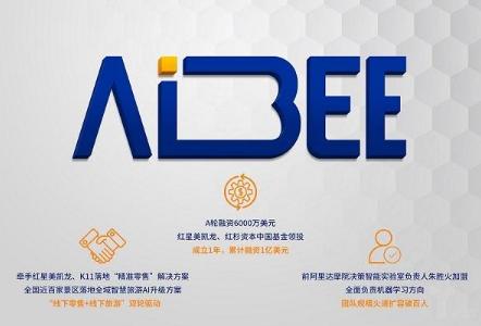 Aibee提供全方位的AI技术 结合线下场景落地...