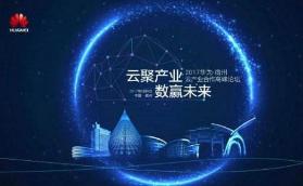 华为FusionPlant工业互联网平台打造有竞...
