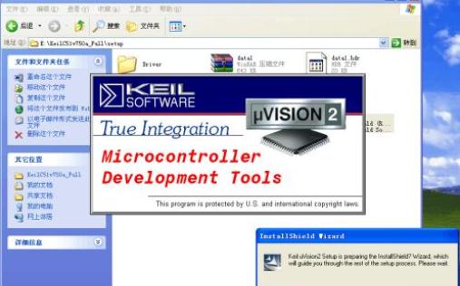 keil C51完全破解版应用程序和安装方法等资料合集免费下载