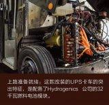 UPS部署燃料电池/蓄电池混合动力车作为零排放包...