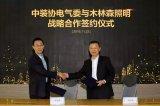 木林森与中装协电气委签署了战略合作协议