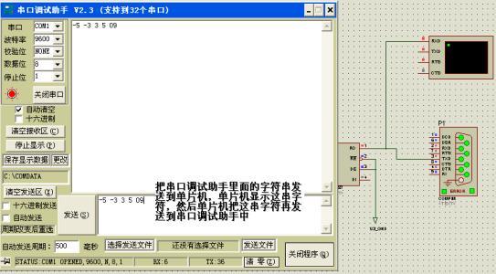 如何利用STM32单片机发送字符串