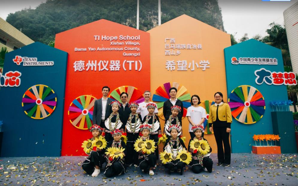 德州仪器(TI)希望小学在广西巴马瑶族自治县西山乡正式启用