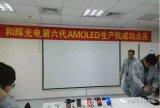 和辉光电第6代柔性AMOLED生产线即将面世