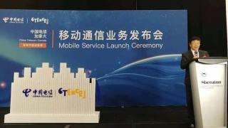中国电信在加拿大正式发布推出以CTExcel命名...