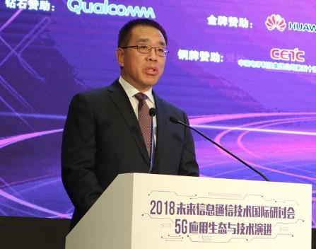 北京正在全面籌劃5G產業基金加快5G應用的落地