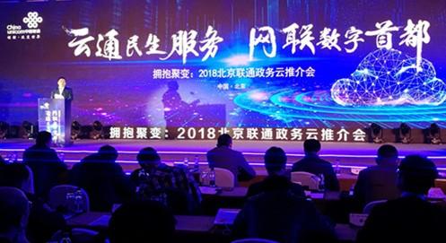 中国联通秉持五新联通发展理念将云作为电信行业向未...