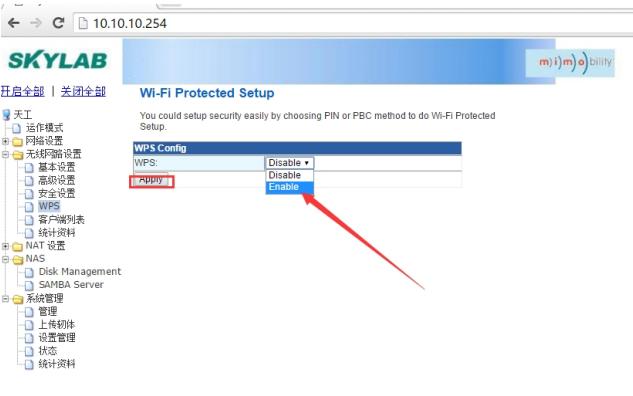 WiFi模块SKW92系列的介绍和WPS快速连接功能使用说明