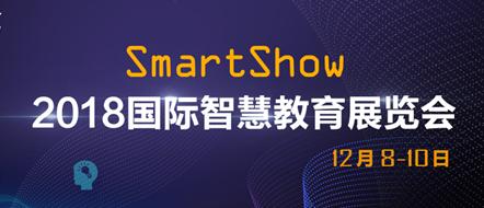 想了解中国未来教育改革趋势?那一定不能错过这场展会!