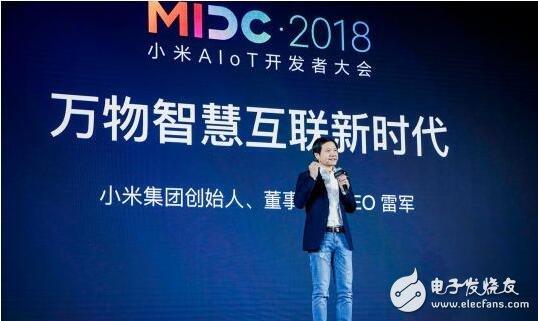 小米召开AIoT开发者大会,推出AIoT开发者基...