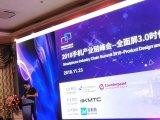 智能手机市场格局突变 中国IC产业将迎新机遇
