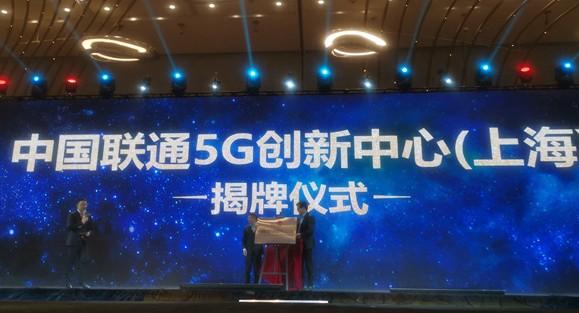 上海联通5G峰会以高科技极致体验盛宴为5G产业发...