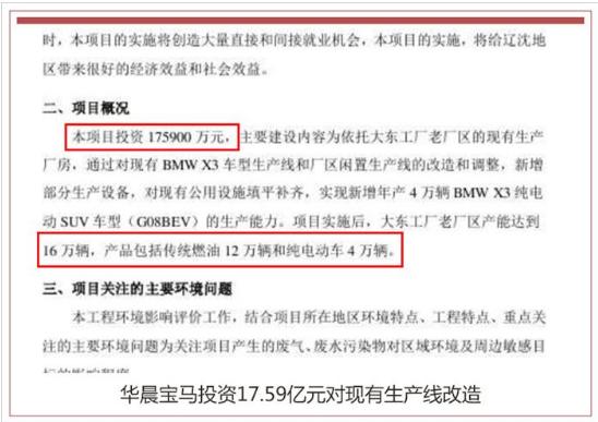 华晨宝马获17.6亿投资 大幅扩充新能源车产能