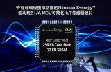 Renesas宣布扩展 Renesas Synergy™ S1系列微控制器推出S1JA产品组