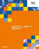 2018世界人工智能产业发展深度分析报告