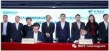 中国电信携手吉利打造新一代车家互联网业务模式