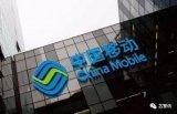 中国移动5G专利实力位居全球运营商前列阵营