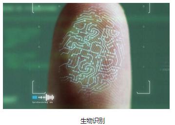 生物识别与物联网技术相结合 可以为其开辟新的途径