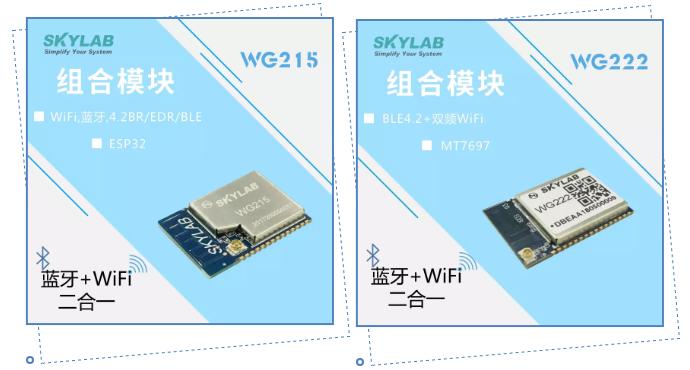一文详细了解几款UART接口WiFi模块及WiFi+蓝牙组合模块