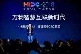 小米AIoT大会开启智慧互联新时代