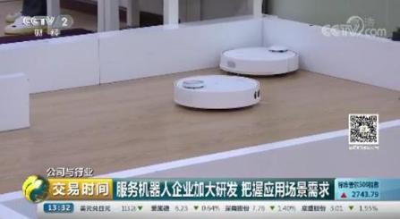 服务机器人市场需求潜力巨大 厂商销量井喷