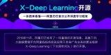 阿里巴巴最具商业价值的深度学习框架X-Deep Learning要开源了