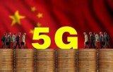 江苏移动等5家单位联合成立5G产业联盟