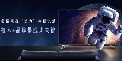 海信电视在国外成功绝非偶然 先进的技术方案为其打...