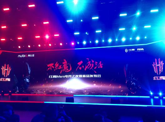 红魔Mars电竞手机发布 骁龙845+10G大内...