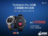 出门问问推出全能旗舰TicWatchPro4G版 全球首款拥有4GeSIM一号双终端