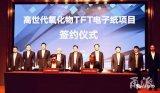 高世代氧化物TFT电子纸项目签约仪式举行,全国首...