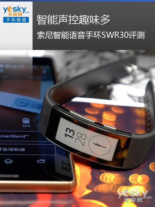 索尼智能语音手环SWR30怎么样 值不值得买