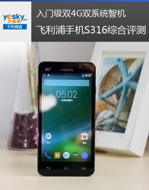 飞利浦手机S316评测 非常适合中老年用户