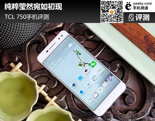 TCL750手机评测 处处流露出很浓厚的文艺气质