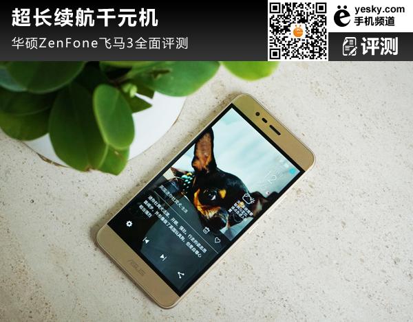 华硕ZenFone飞马3评测 性能功能品质十分均衡的手机