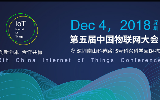[現場直播]12月4日第五屆中國IoT大會之產業發展高峰論壇