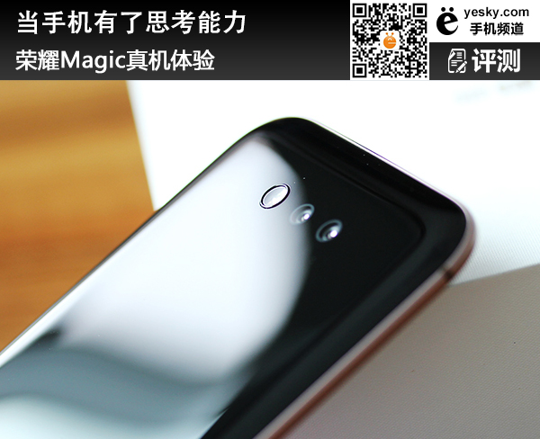 荣耀Magic怎么样 一台很适合城市上班族的手机