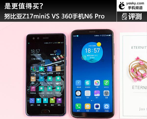 360手机N6Pro和努比亚Z17miniS哪个最好