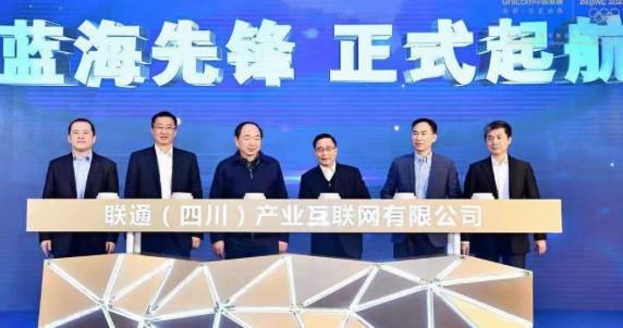 中国联通首家央企互联网产业公司在四川正式成立