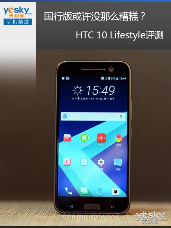 HTC10国行版怎么样 值不值得买