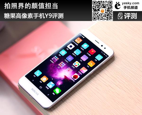 糖果高像素手机Y9评测 对于年轻用户而言特别有吸引力