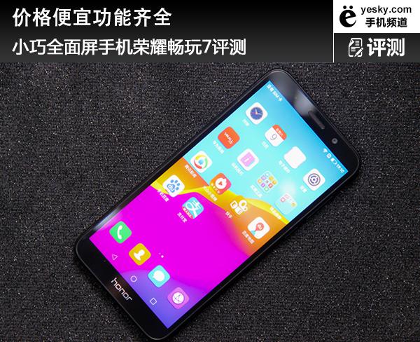 荣耀畅玩7评测 一款很贴心的入门级手机