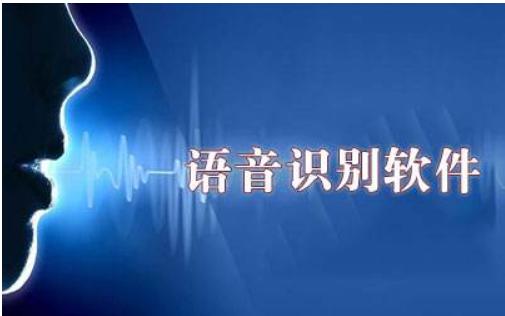 科大讯飞5.0语音软件的安装和操作要领资料说明