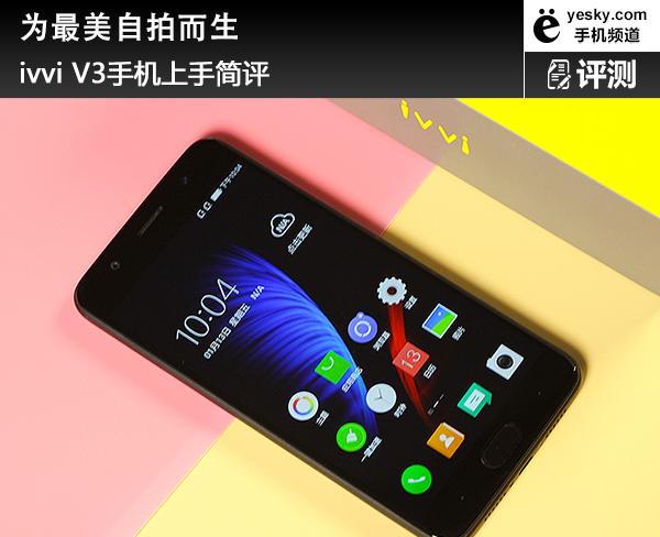 ivviV3怎么样 整体外观设计中规中矩不过NFC等特色功能还是相当实用的