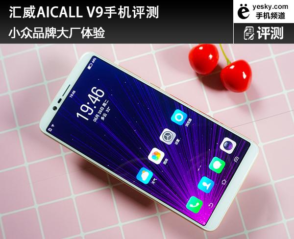 汇威AICALLV9手机评测 一款由外到内都有很不错表现的手机