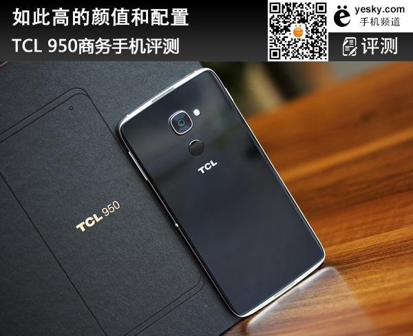 TCL950商务手机评测 一款既适合普通用户又适合商务用户的Android旗舰