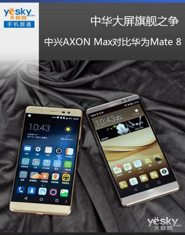 中兴AXONMax和华为Mate8哪个最好