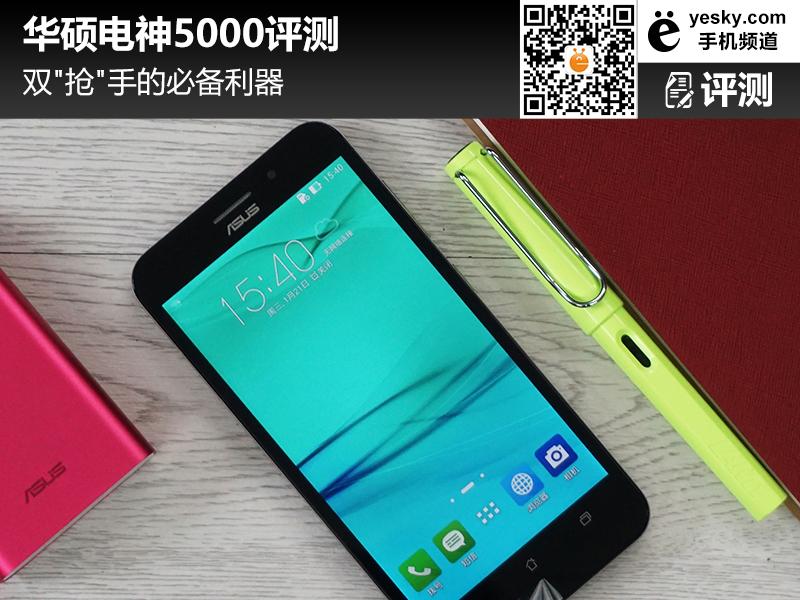 华硕电神5000评测 5000mAh大容量电池还能为其他手机充电