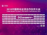 紫光展锐携手中国移动开启5G新时代